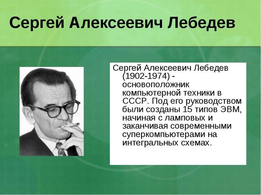 Сергей Алексеевич Лебедев Сергей Алексеевич Лебедев (1902-1974) - основополож...