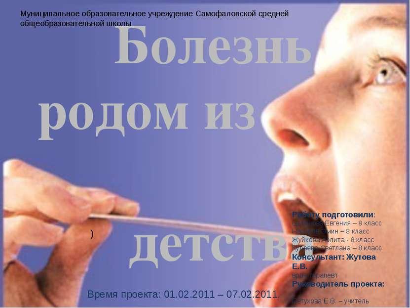 Болезнь родом из детства ) Муниципальное образовательное учреждение Самофалов...