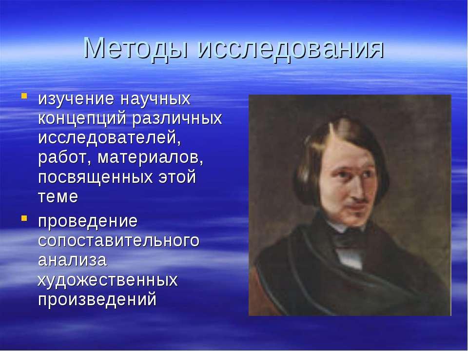 Методы исследования изучение научных концепций различных исследователей, рабо...