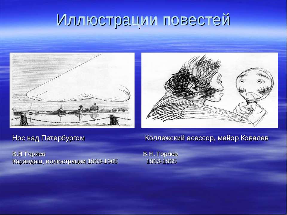 Иллюстрации повестей Нос над Петербургом Коллежский асессор, майор Ковалев В....
