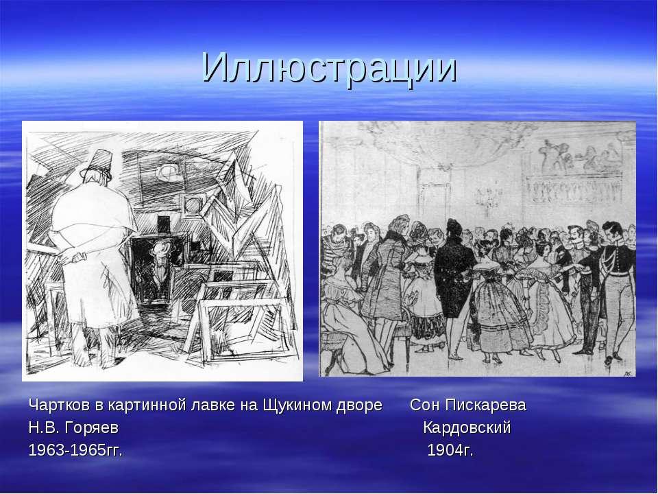 Иллюстрации Чартков в картинной лавке на Щукином дворе Сон Пискарева Н.В. Гор...