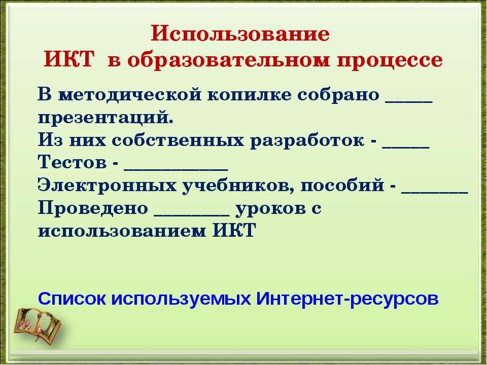 Использование ИКТ в образовательном процессе В методической копилке собрано _...