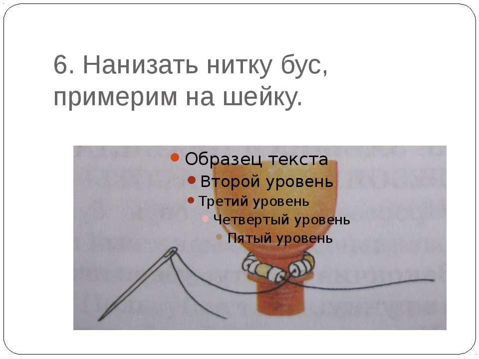 6. Нанизать нитку бус, примерим на шейку.