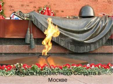 Могила Неизвестного Солдата в Москве