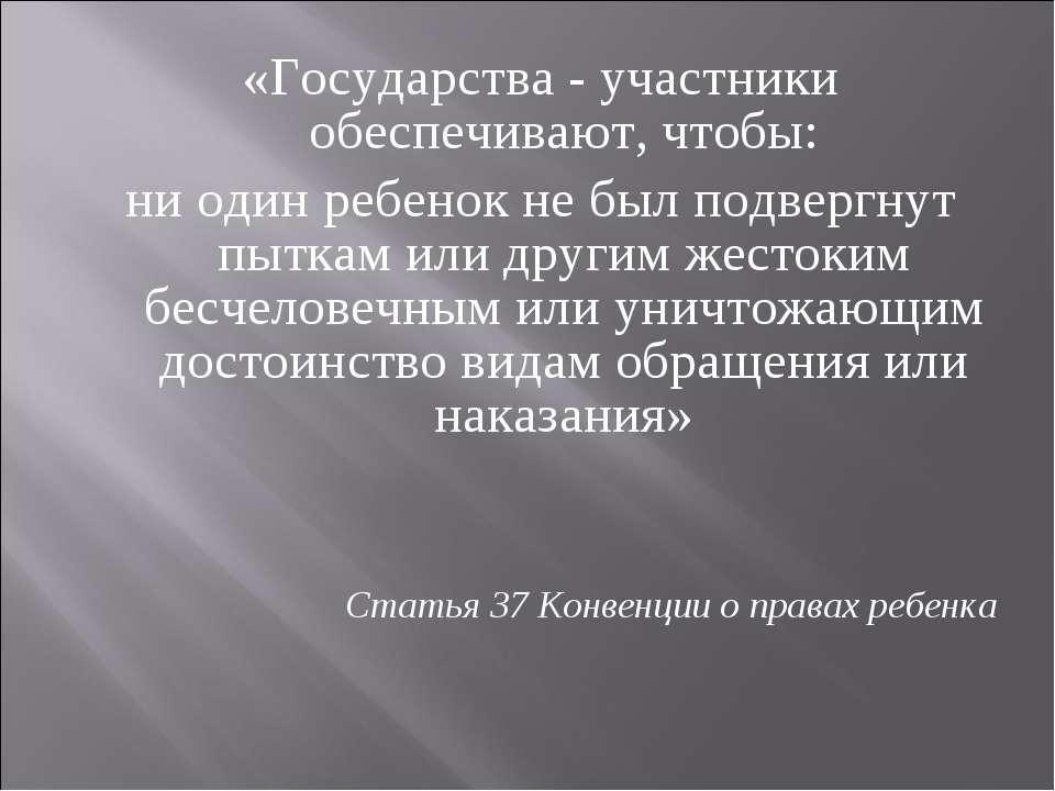 «Государства - участники обеспечивают, чтобы: ни один ребенок не был подвергн...