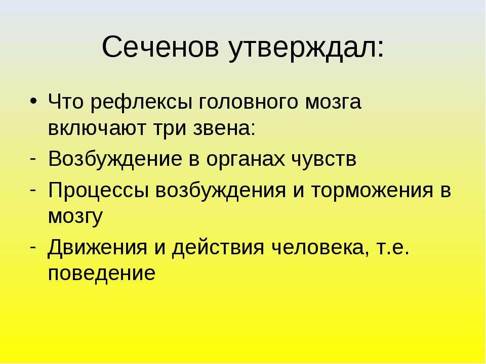 Сеченов утверждал: Что рефлексы головного мозга включают три звена: Возбужден...