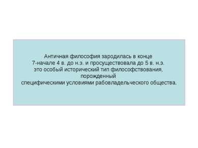 Античная философия зародилась в конце 7-начале 4 в. до н.э. и просуществовала...