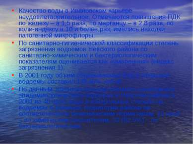 Качество воды в Ивановском карьере неудовлетворительное. Отмечаются повышения...