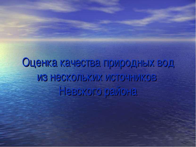 Оценка качества природных вод из нескольких источников Невского района