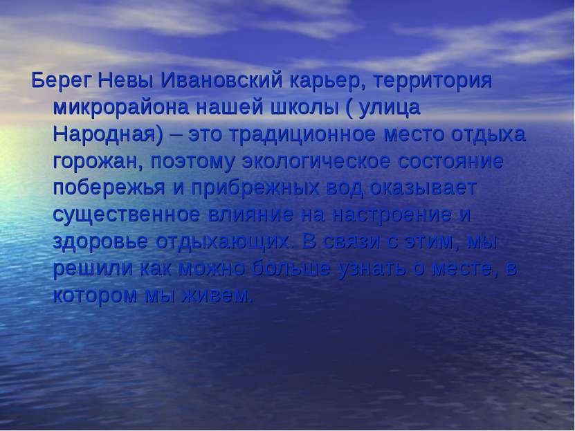 Берег Невы Ивановский карьер, территория микрорайона нашей школы ( улица Наро...