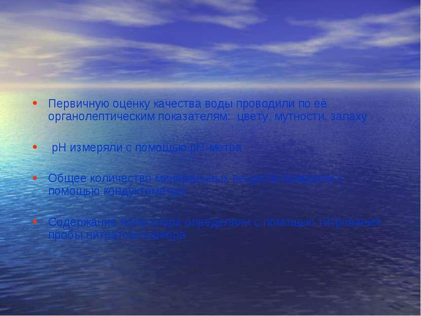 Первичную оценку качества воды проводили по её органолептическим показателям:...