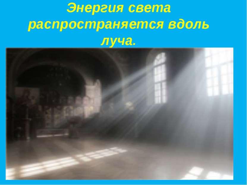 Энергия света распространяется вдоль луча.