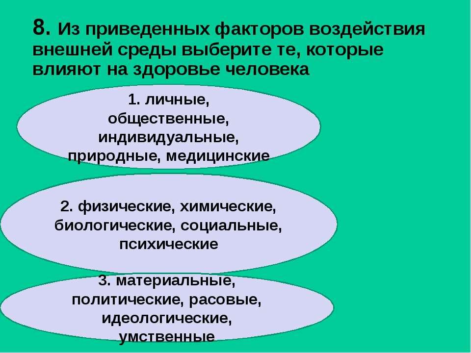 8. Из приведенных факторов воздействия внешней среды выберите те, которые вли...