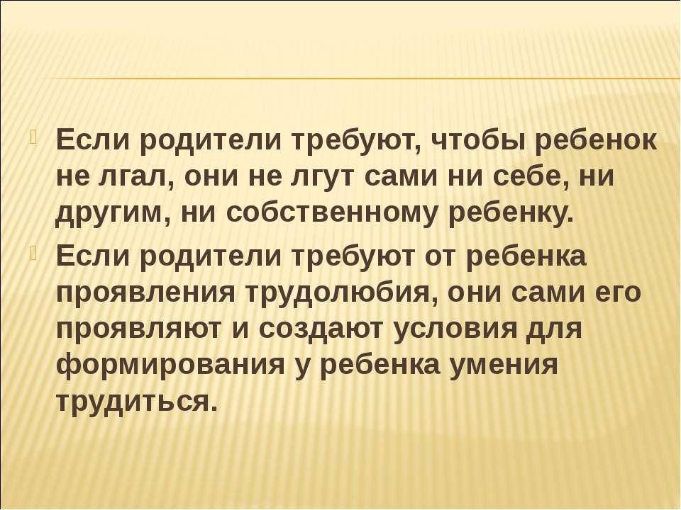 Если родители требуют, чтобы ребенок не лгал, они не лгут сами ни себе, ни др...