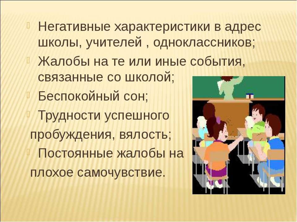 Негативные характеристики в адрес школы, учителей , одноклассников; Жалобы на...