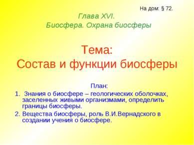 Тема: Состав и функции биосферы План: Знания о биосфере – геологических оболо...