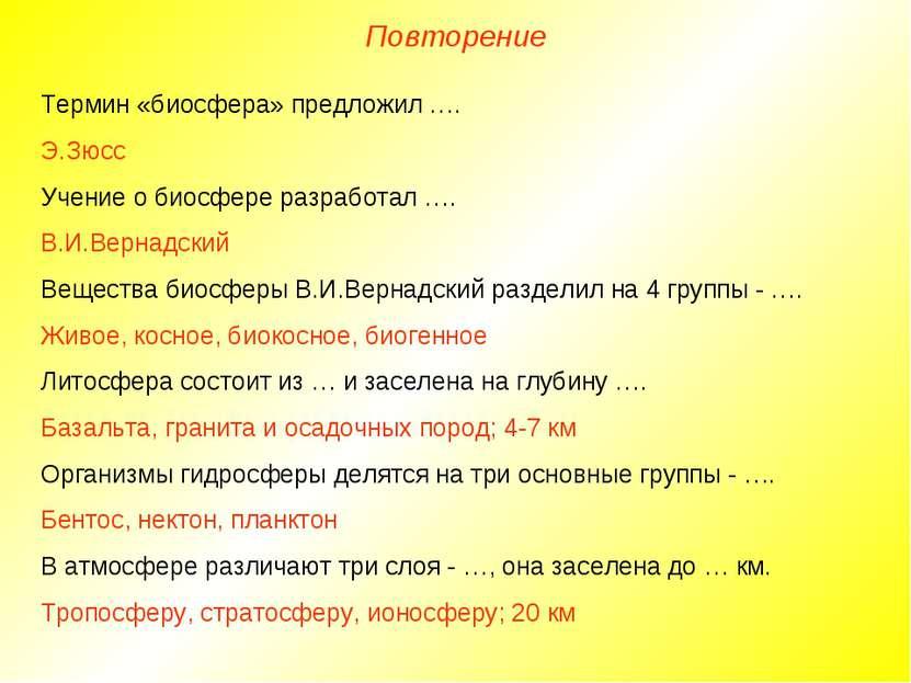 Повторение Термин «биосфера» предложил …. Э.Зюсс Учение о биосфере разработал...