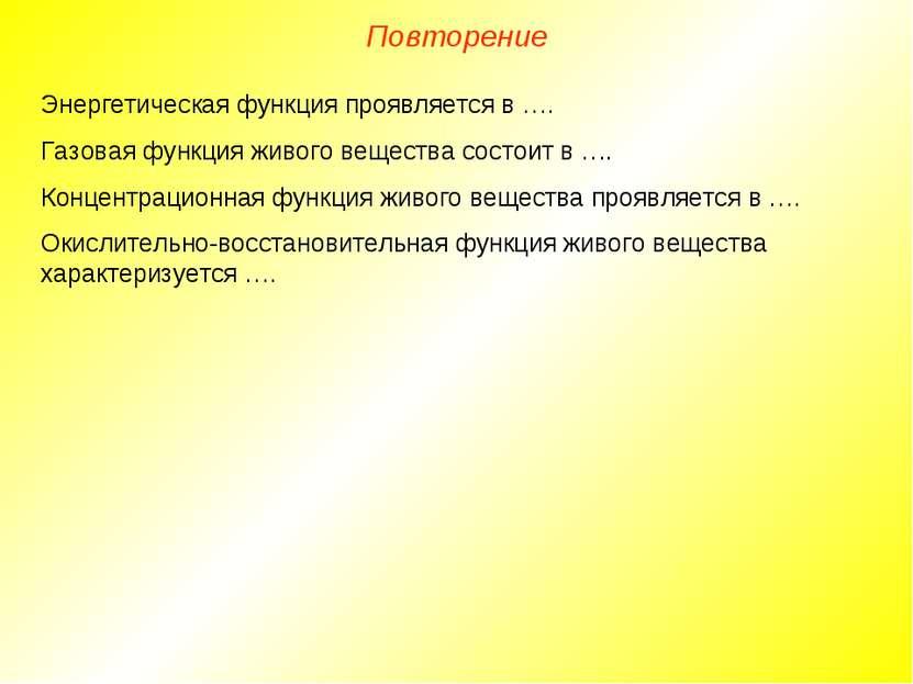 Повторение Энергетическая функция проявляется в …. Газовая функция живого вещ...