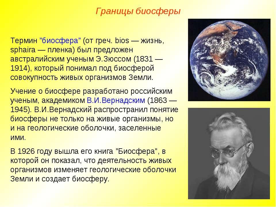 """Границы биосферы Термин """"биосфера"""" (от греч. bios — жизнь, sphaira — пленка) ..."""
