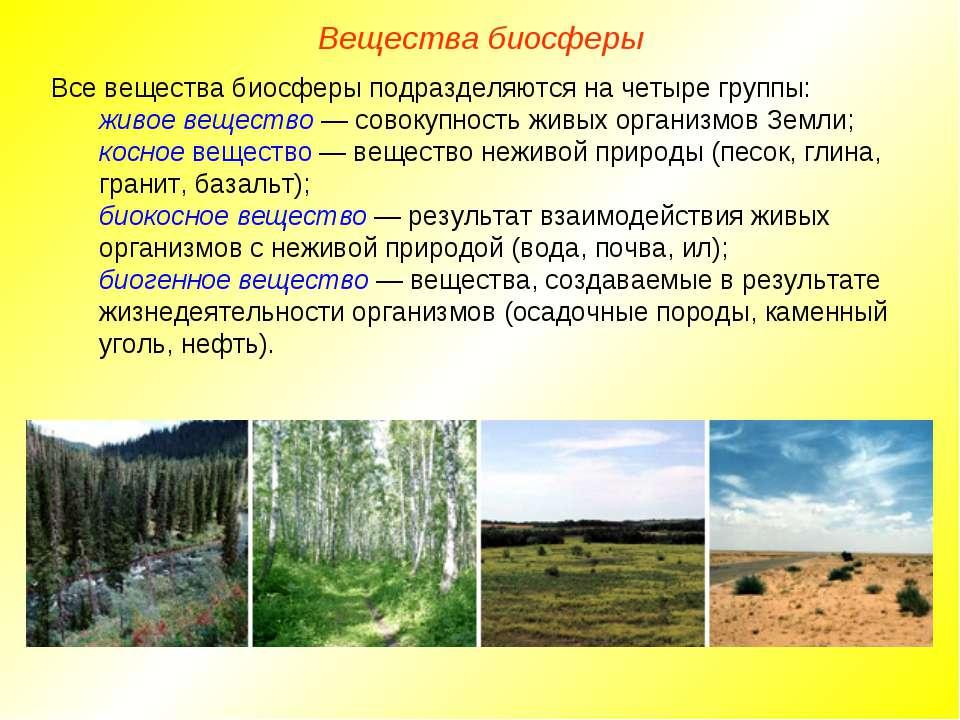 Вещества биосферы Все вещества биосферы подразделяются на четыре группы: живо...