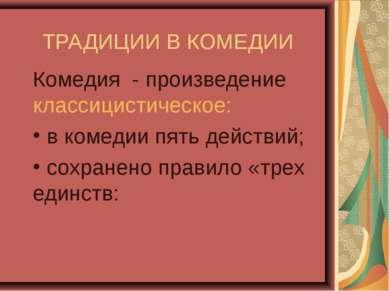ТРАДИЦИИ В КОМЕДИИ Комедия - произведение классицистическое: в комедии пять д...