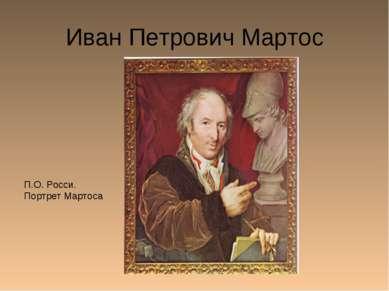 Иван Петрович Мартос П.О. Росси. Портрет Мартоса