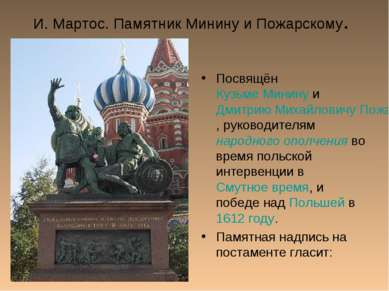 И. Мартос. Памятник Минину и Пожарскому. Посвящён Кузьме Минину и Дмитрию Мих...