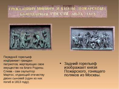 Задний горельеф изображает князя Пожарского, гонящего поляков из Москвы. Пере...