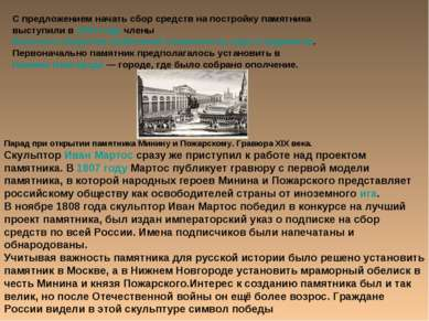 С предложением начать сбор средств на постройку памятника выступили в 1803 го...