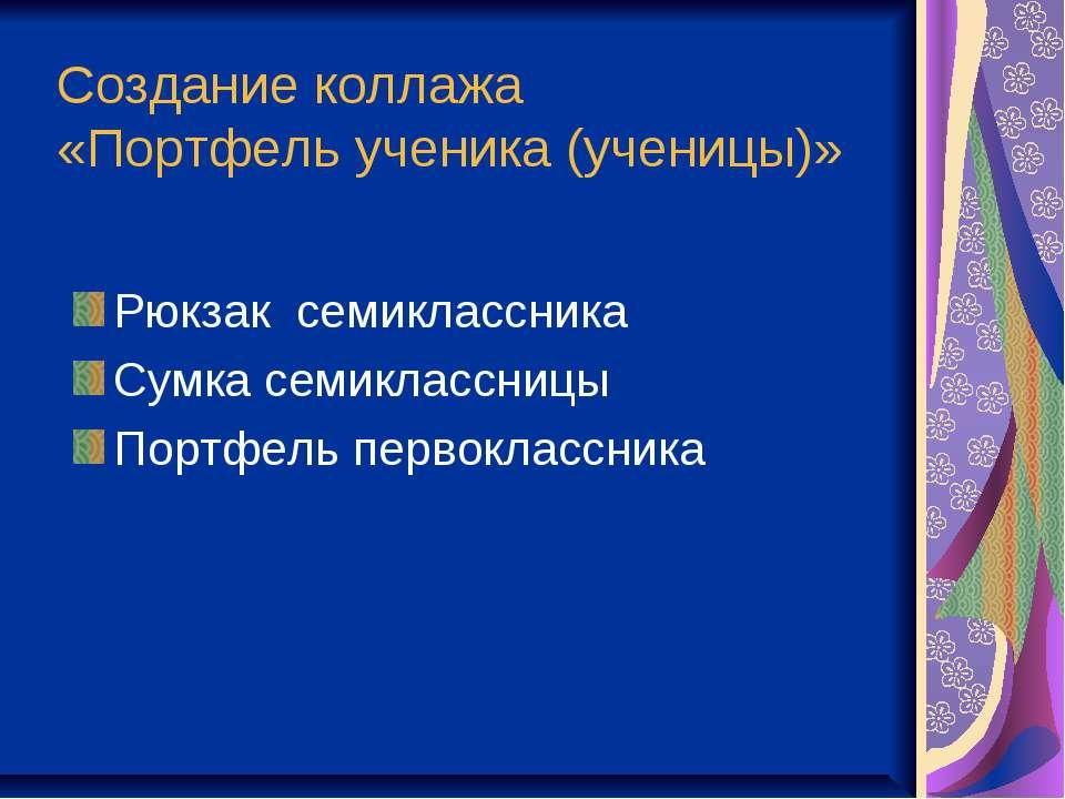 Создание коллажа «Портфель ученика (ученицы)» Рюкзак семиклассника Сумка семи...