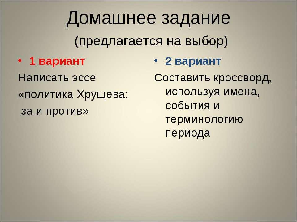 Домашнее задание (предлагается на выбор) 1 вариант Написать эссе «политика Хр...