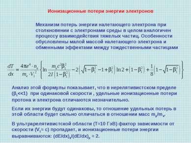 Ионизационные потери энергии электронов Механизм потерь энергии налетающего э...