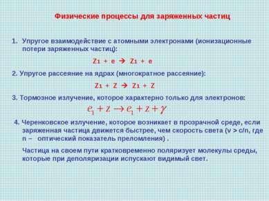 Физические процессы для заряженных частиц Упругое взаимодействие с атомными э...