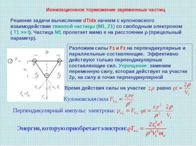 Ионизационное торможение заряженных частиц Решение задачи вычисления dT/dx на...