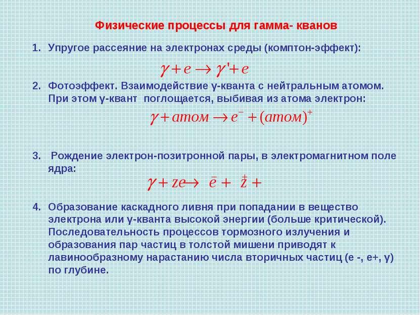 Физические процессы для гамма- кванов Упругое рассеяние на электронах среды (...