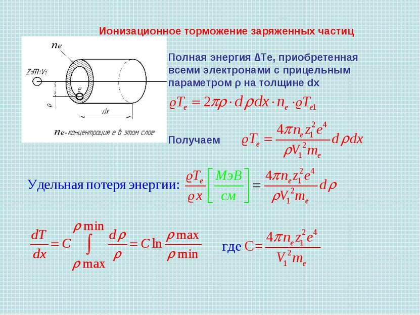Полная энергия ∆Te, приобретенная всеми электронами с прицельным параметром ρ...