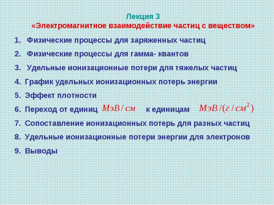 Лекция 3 «Электромагнитное взаимодействие частиц с веществом» Физические проц...