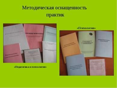 Методическая оснащенность практик «Педагогика и психология» «Психология»