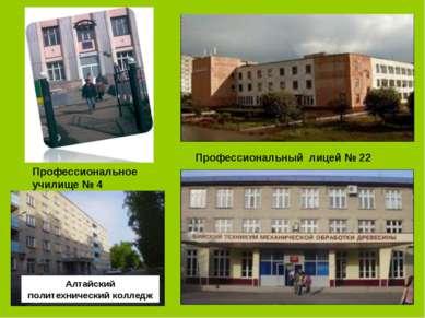 Профессиональное училище № 4 Профессиональный лицей № 22 Алтайский политехнич...