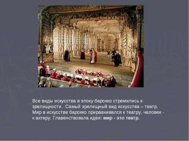 Все виды искусства в эпоху барокко стремились к зрелищности. Самый зрелищный ...