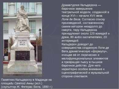 Памятник Кальдерону в Мадриде на площади Святой Анны(исп.) (скульптор Ж. Фиг...
