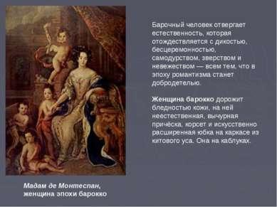 Мадам де Монтеспан, женщина эпохи барокко Барочный человек отвергает естестве...