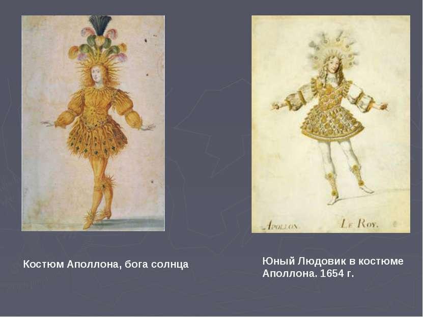 Юный Людовик в костюме Аполлона. 1654 г. Костюм Аполлона, бога солнца