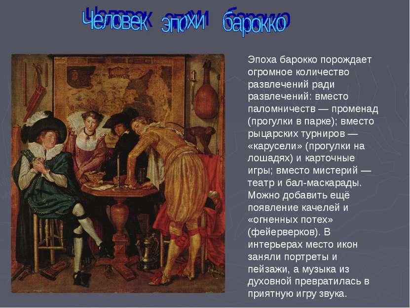 Эпоха барокко порождает огромное количество развлечений ради развлечений: вме...