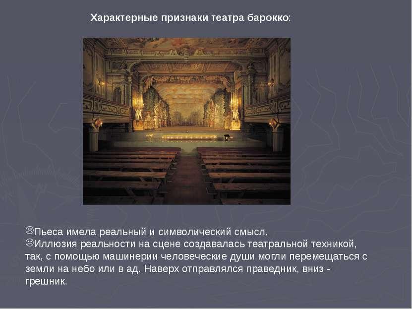 Пьеса имела реальный и символический смысл. Иллюзия реальности на сцене созда...