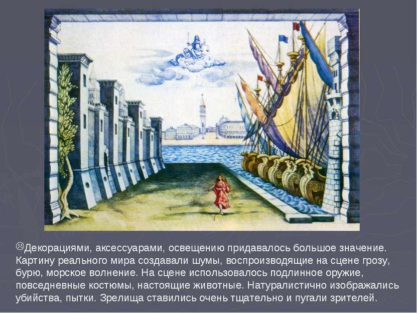 Декорациями, аксессуарами, освещению придавалось большое значение. Картину ре...