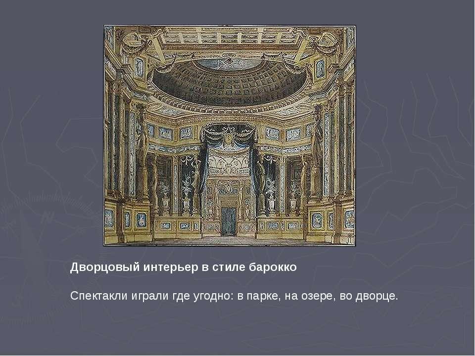 Дворцовый интерьер в стиле барокко Спектакли играли где угодно: в парке, на о...