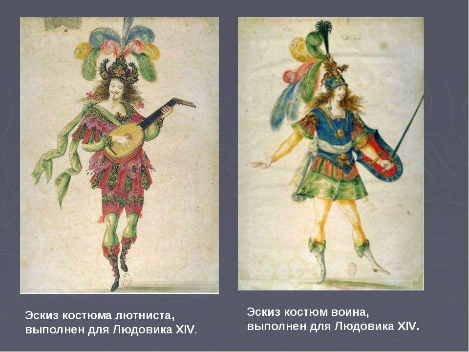 Эскиз костюм воина, выполнен для Людовика XIV. Эскиз костюма лютниста, выполн...
