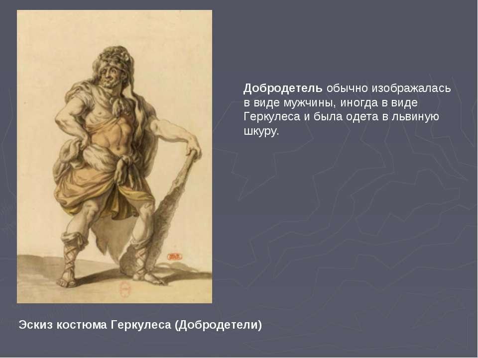 Эскиз костюма Геркулеса (Добродетели) Добродетель обычно изображалась в виде ...