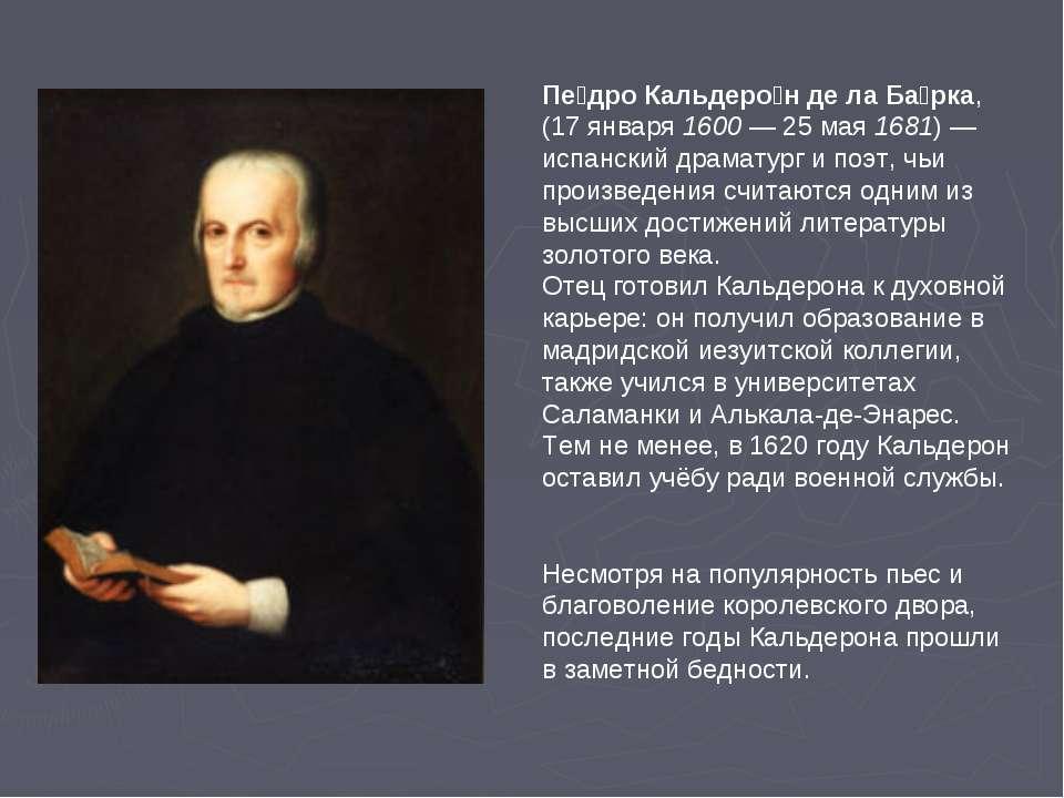Пе дро Кальдеро н де ла Ба рка, (17 января 1600— 25 мая 1681)— испанский др...